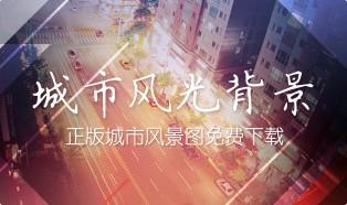 热门专题 城市风光背景图免费下载