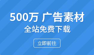 热门专题 千广网_专注广告设计