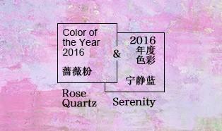 热门专题 2016年度色彩