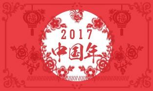 热门专题 中国年