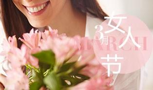 热门专题 三月女人节