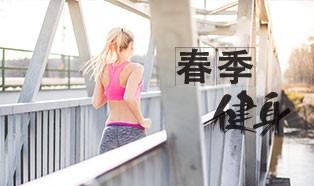 热门专题 春季健身