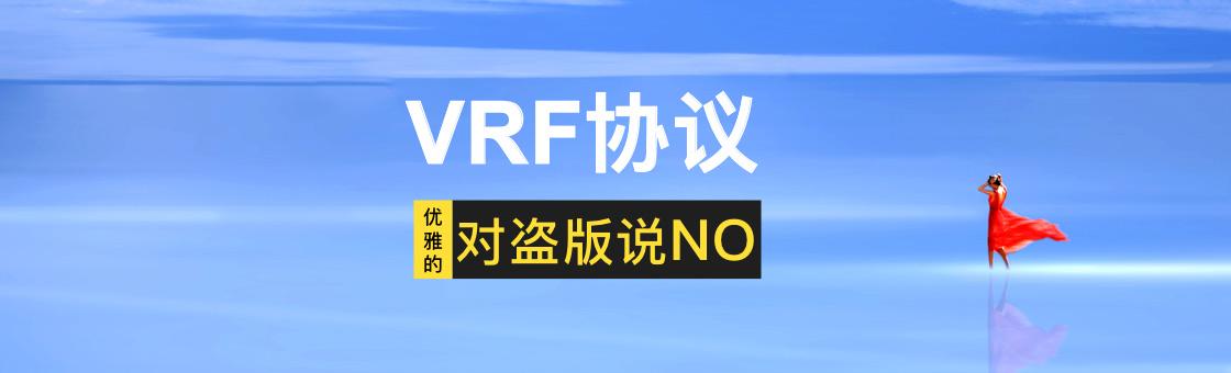 VRF协议,让你优雅的对盗版说NO
