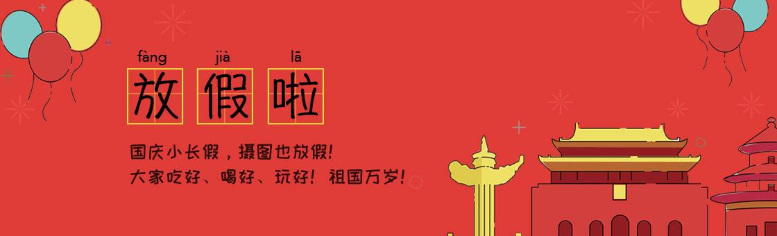 2017年国庆节假期放假通知