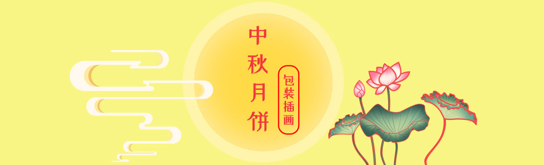 中秋月饼包装插画
