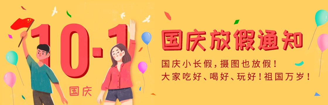 2018年摄图网国庆放假公告