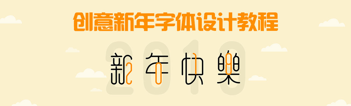 创意新年字体设计教程