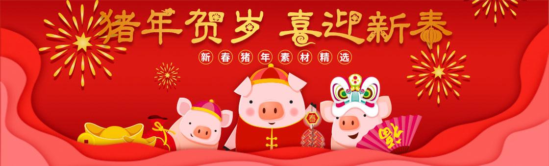 猪年设计模板素材