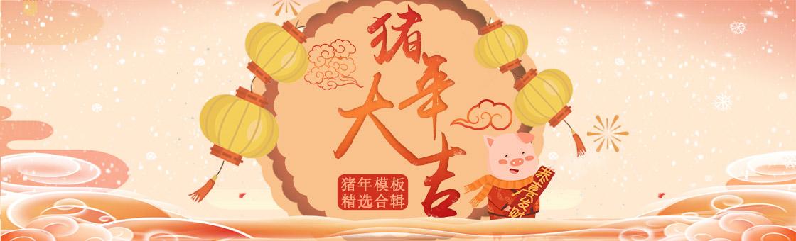 新春猪年模板