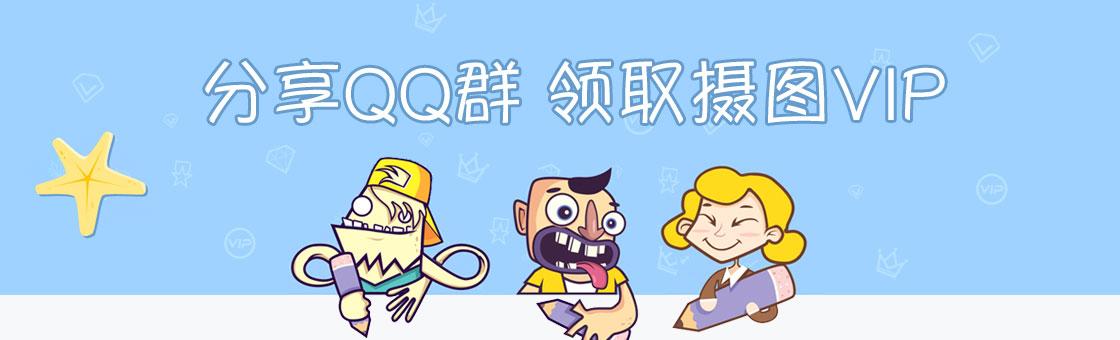 QQ好友群分享活动最多领1年VIP 第十八期