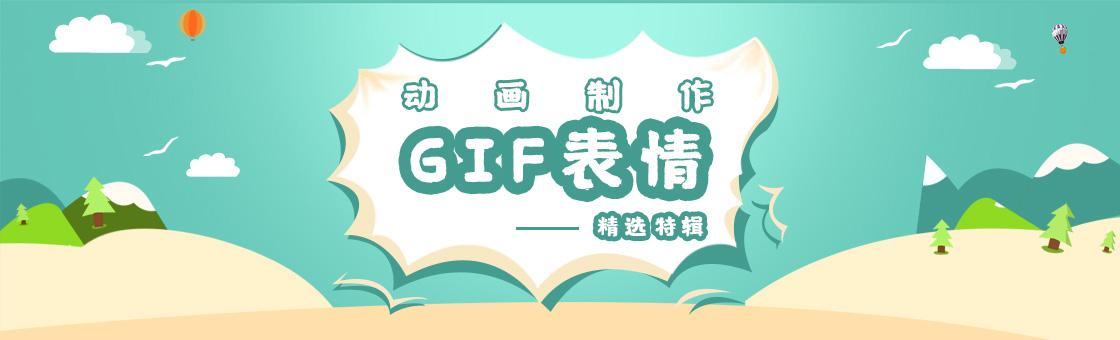 Gif表情制作教程
